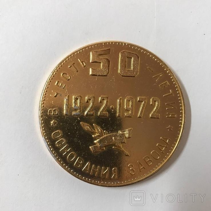 50 летие основания завода Бзтм, фото №3