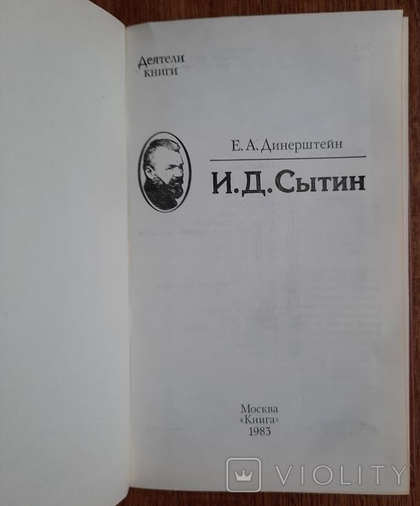 Деятели книги. И. Д. Сытин 1983 г., фото №5