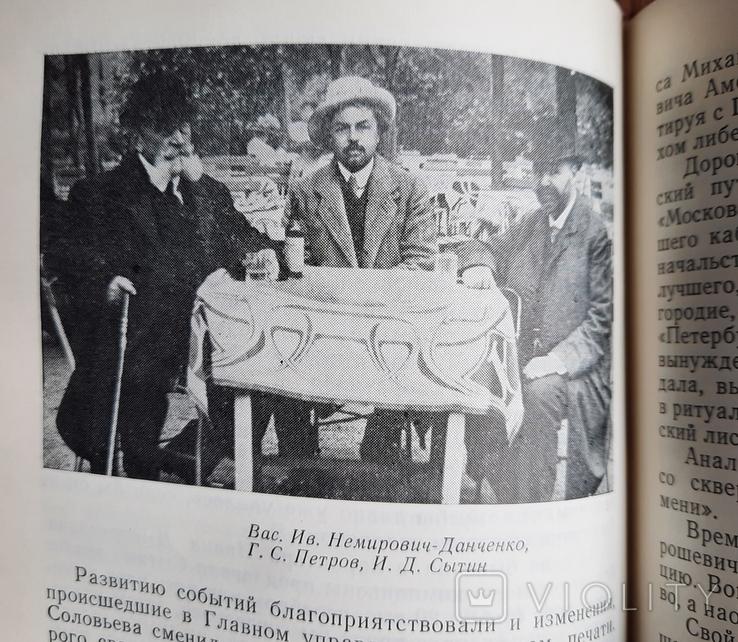 Деятели книги. И. Д. Сытин 1983 г., фото №7