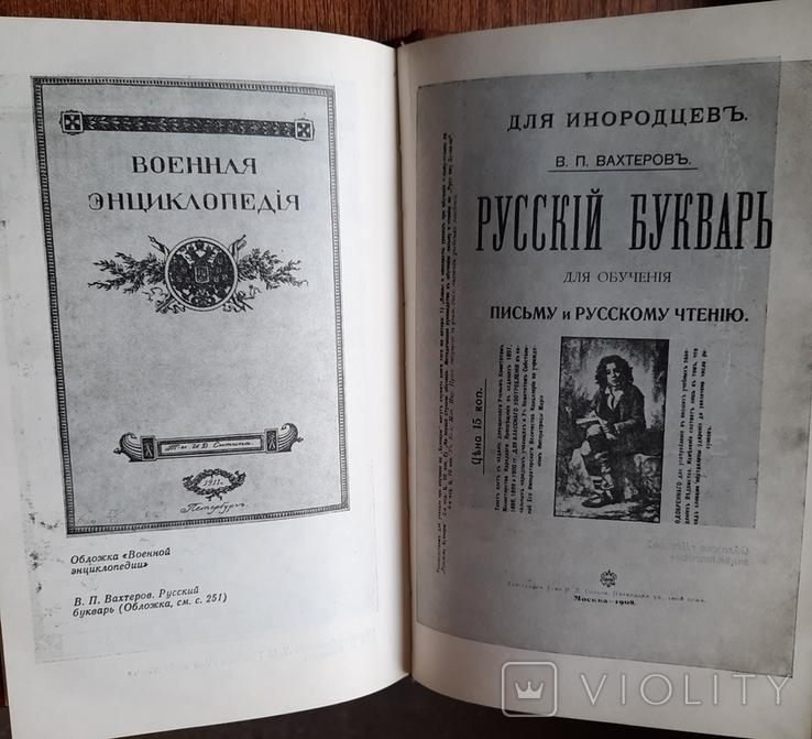 Деятели книги. И. Д. Сытин 1983 г., фото №9