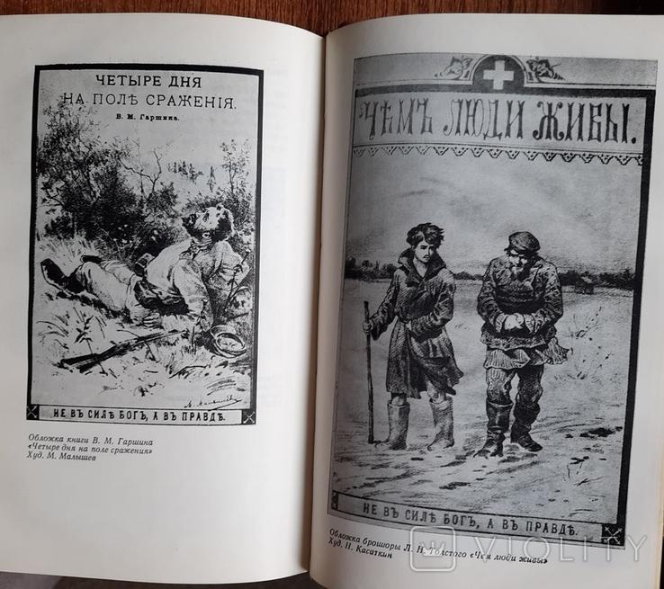 Деятели книги. И. Д. Сытин 1983 г., фото №10