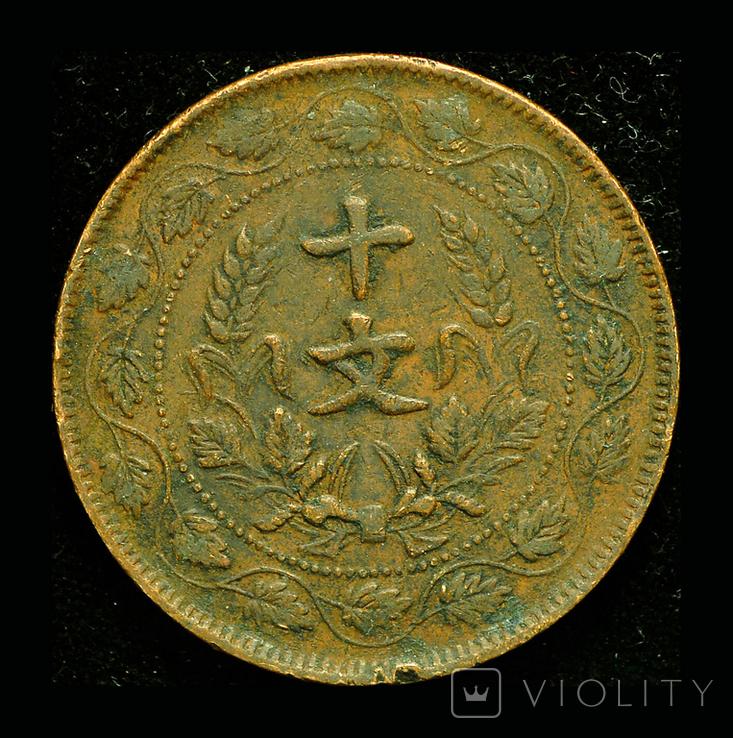 Китай 10 кэш 1912 редкий тип, фото №3