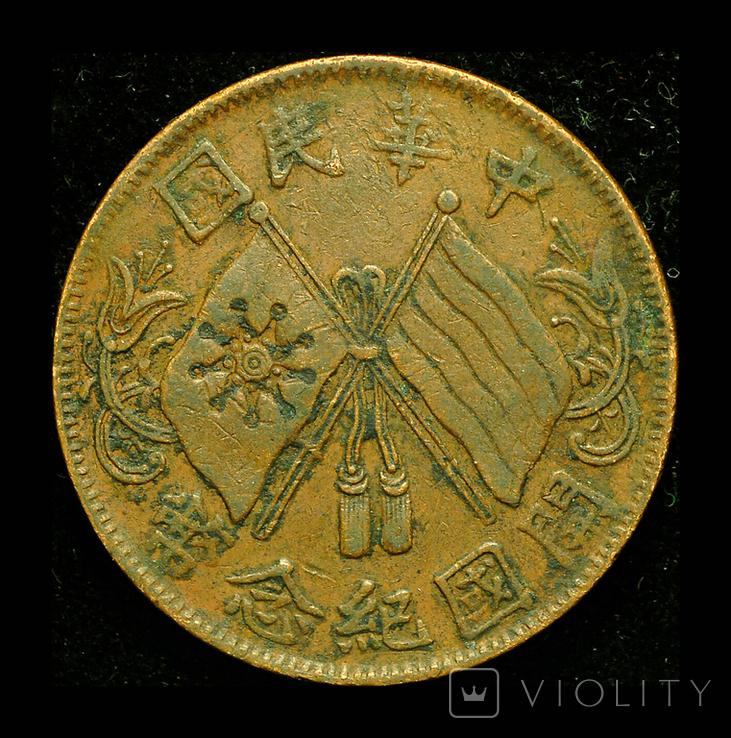 Китай 10 кэш 1912 редкий тип, фото №2