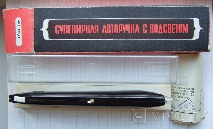"Авторучка РШ ІІ-2 с фонариком рижской фабрики ""Аусма"". 1974 год"