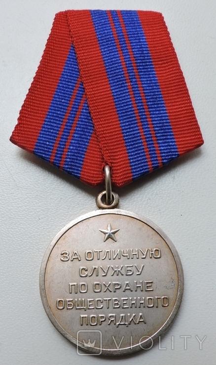 За отличную службу по охране общественного порядка РСФСР, фото №2