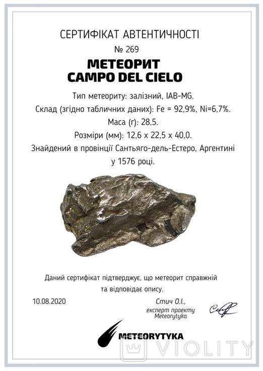 Залізний метеорит Campo del Cielo, 28,5 грам, із сертифікатом автентичності, фото №11