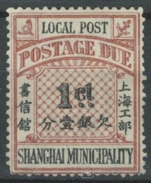 Ж19 Шанхай 1893, доплатная марка №13*