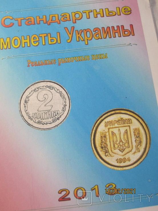 Каталоги монет, плюс 1 ксерокопия., фото №4