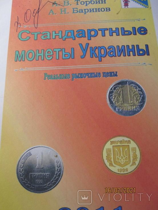Каталоги монет, плюс 1 ксерокопия., фото №5
