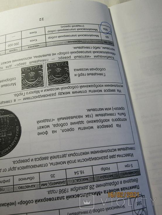 Каталоги монет, плюс 1 ксерокопия., фото №6