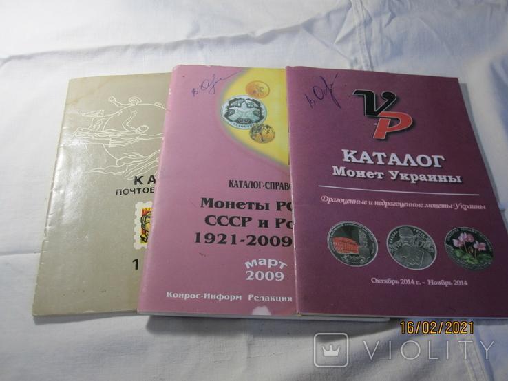 Каталоги монет, плюс 1 ксерокопия., фото №7
