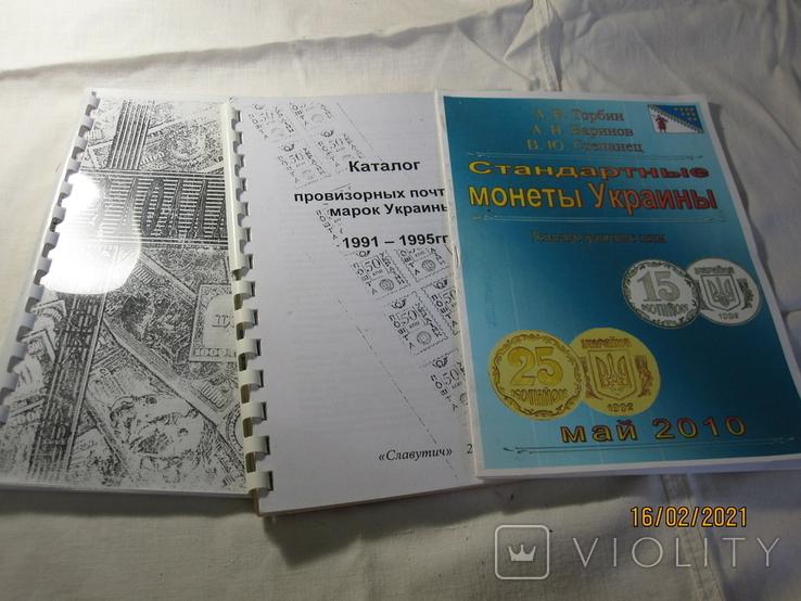Каталоги, копия (в описании)., фото №2