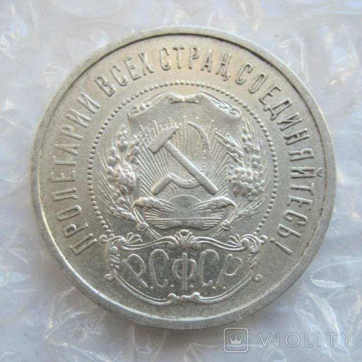 50 копеек РСФСР 1922 года (А.Г), фото №3