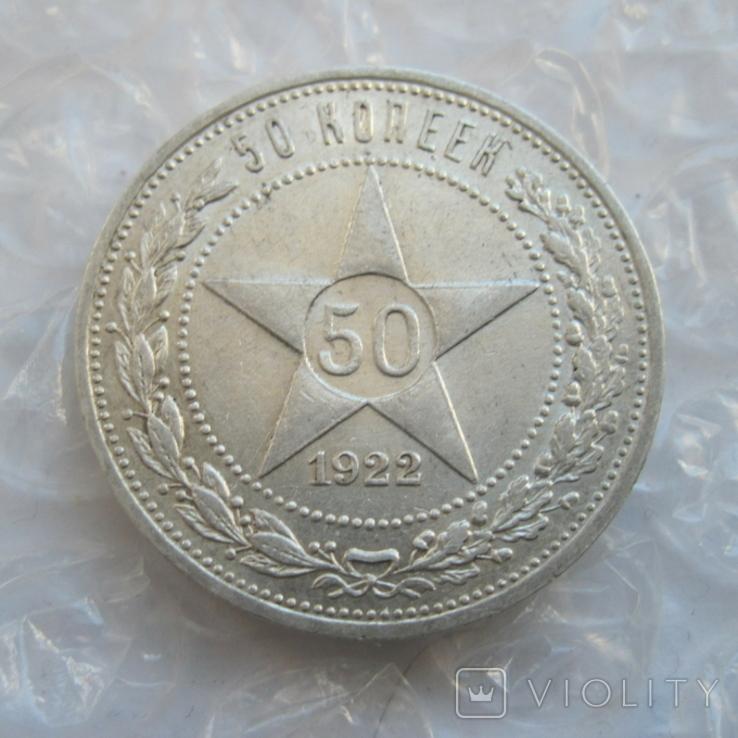 50 копеек РСФСР 1922 года (А.Г), фото №4