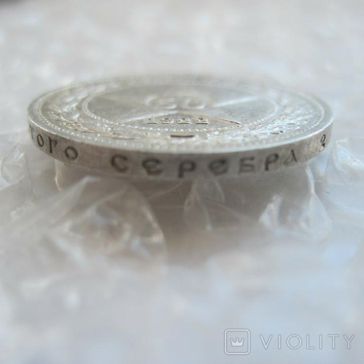 50 копеек РСФСР 1922 года (А.Г), фото №7