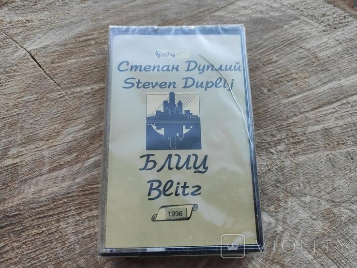 """Новая студийная аудиокассета Степан Дуплий """"Блиц"""" 1996 года., фото №2"""
