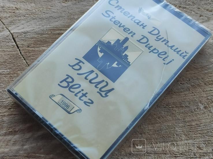 """Новая студийная аудиокассета Степан Дуплий """"Блиц"""" 1996 года., фото №6"""