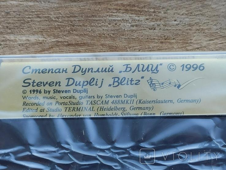 """Новая студийная аудиокассета Степан Дуплий """"Блиц"""" 1996 года., фото №7"""