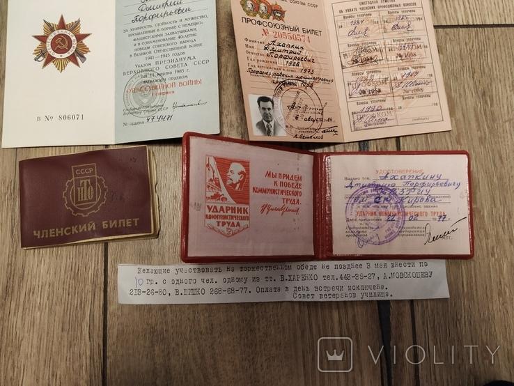 Преподаватель Киевского Высшего Зенитно ракетного училища им Кирова, фото №6