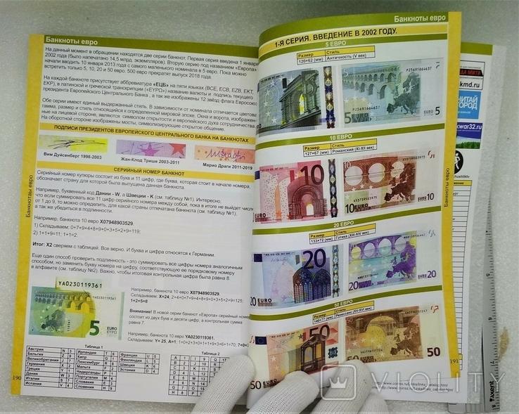 Каталог Монет из Недрагоценный Металлов и Банкнот Евро 1999-2022, фото №9
