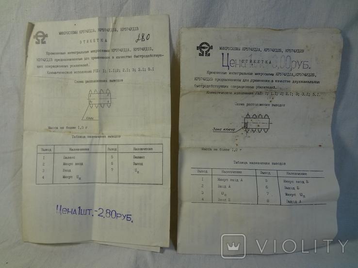 Этикетки 2 шт на микросхемы, фото №2