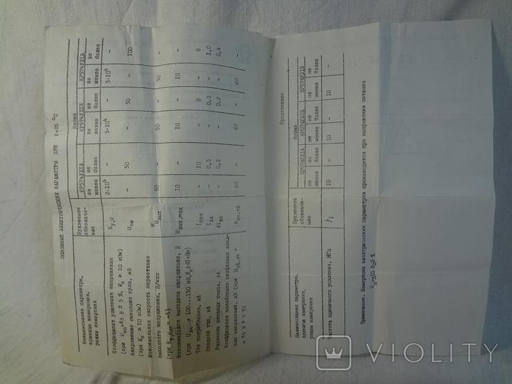 Этикетки 2 шт на микросхемы, фото №3