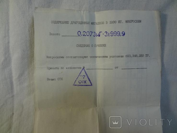Этикетки 2 шт на микросхемы, фото №4