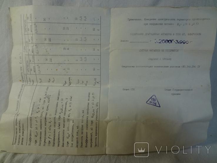 Этикетки 2 шт на микросхемы, фото №5