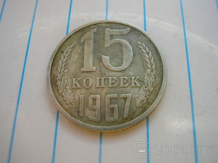 15 копеек 1967 г.,копия №2, фото №3