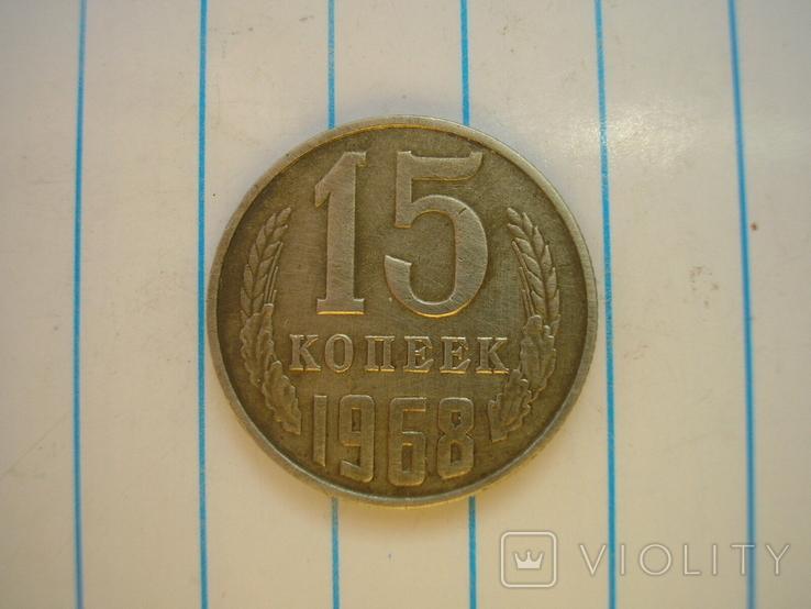 15 копеек 1968 г.,копия №1, фото №2