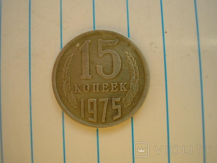 15 копеек 1975 г.,копия, фото №2