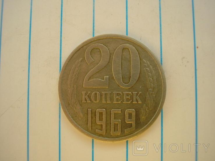 20 копеек 1969 г.,копия №1, фото №2