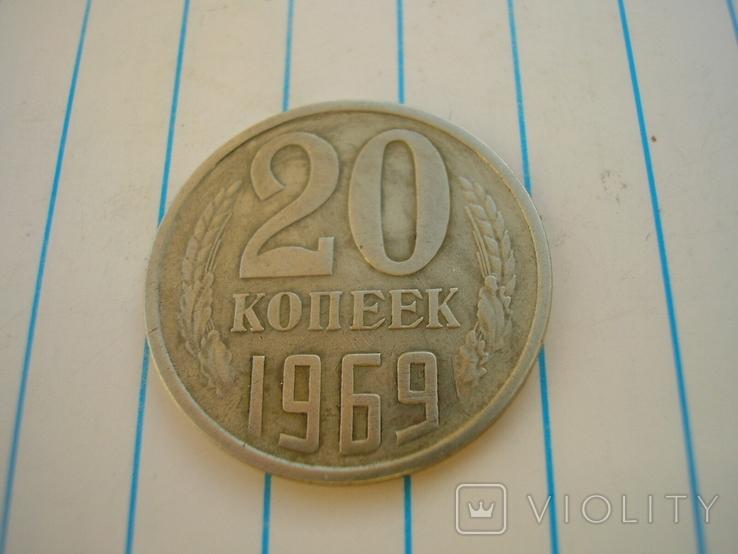 20 копеек 1969 г.,копия №1, фото №3
