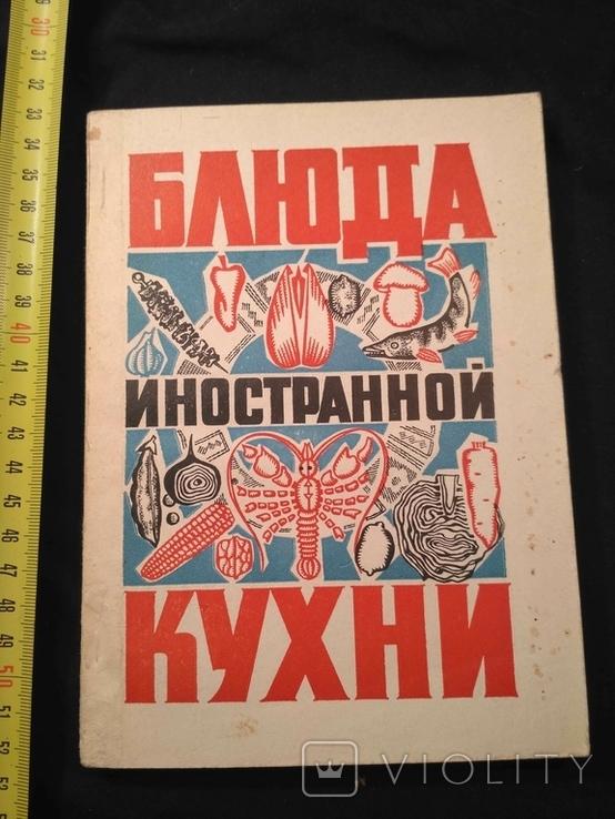 Блюда иностранной кухни 1972р., фото №2