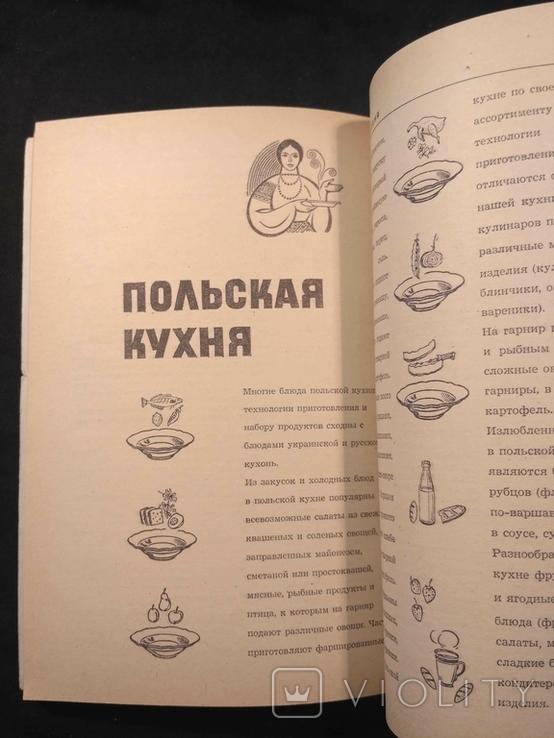 Блюда иностранной кухни 1972р., фото №7