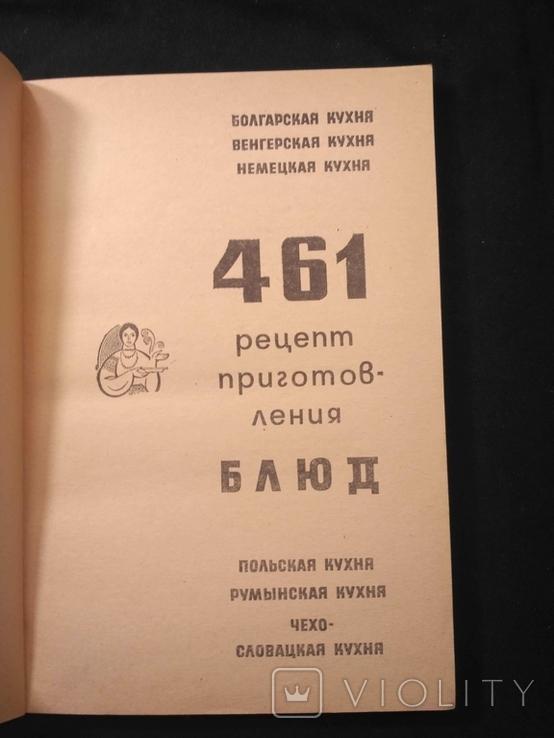 Блюда иностранной кухни 1972р., фото №10