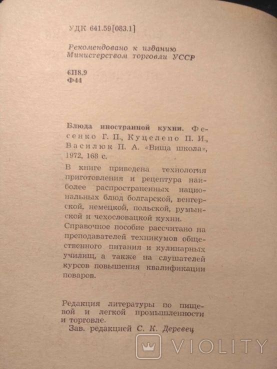 Блюда иностранной кухни 1972р., фото №11
