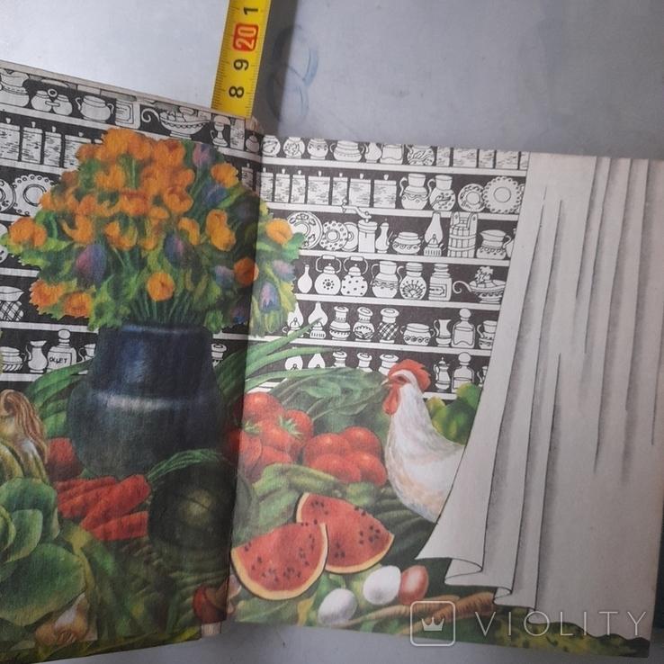 """Дарія Цвек """"У будні і свята"""" 1992р., фото №3"""