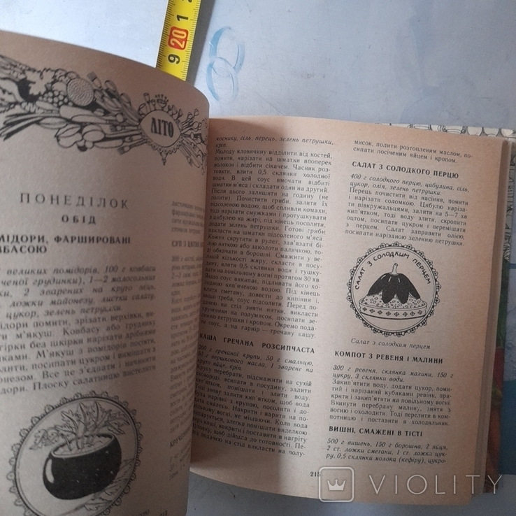 """Дарія Цвек """"У будні і свята"""" 1992р., фото №5"""