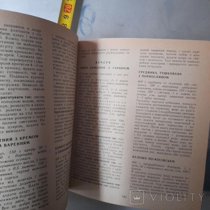 """Дарія Цвек """"У будні і свята"""" 1992р., фото №6"""
