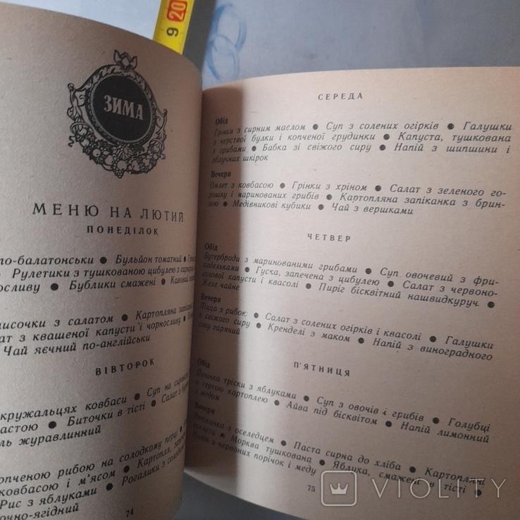 """Дарія Цвек """"У будні і свята"""" 1992р., фото №7"""