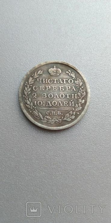 Полтина 1818 года СПБ-ПС, копия, фото №2