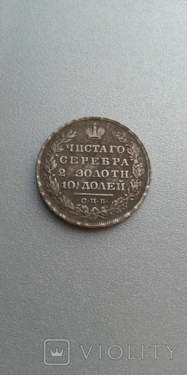 Полтина 1820 года СПБ-ПС, копия, фото №2