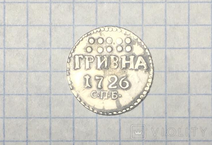 Серебряная гривна 1726 год. С.П.Б. Копия, фото №2