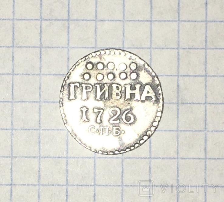 Серебряная гривна 1726 год. С.П.Б. Копия, фото №4