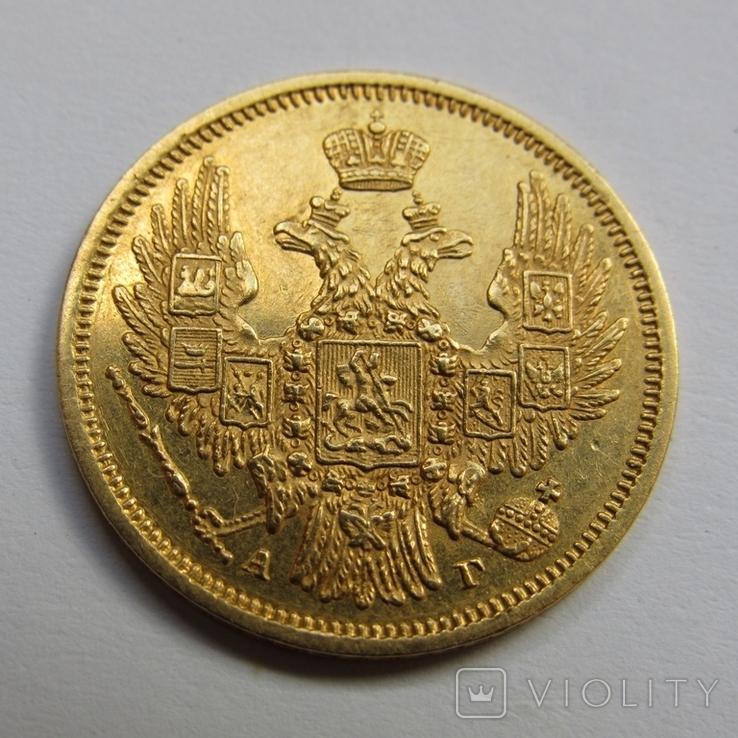 5 рублей 1848 г. Николай I, фото №2