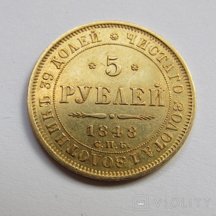 5 рублей 1848 г. Николай I, фото №3