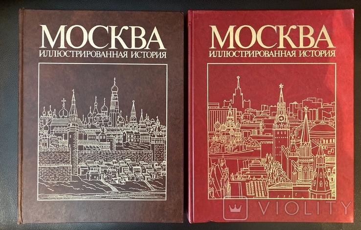 Москва, иллюстрированная история в II томах., фото №2