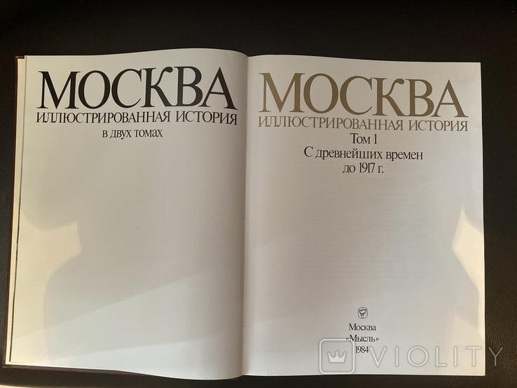 Москва, иллюстрированная история в II томах., фото №5