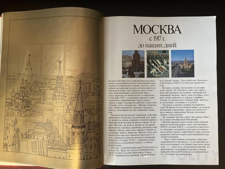 Москва, иллюстрированная история в II томах., фото №11